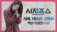 [박신혜] 서해, 태술을 구하라⚔️액션 보러오서해⎮<시지프스: the myth> 3-4회 비하인드