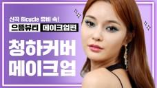청하 'Bicycle' 뮤비 속 커버 메이크업🚴💨 (CHUNG HA Cover Makeup) 걸크러쉬ver. 으뜸💙