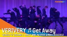 [뉴스엔TV] 베리베리 'Get Away' 쇼케이스 라이브 무대 영상(VERIVERY 'Get Away' LIVE STAGE)