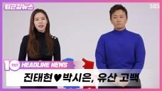 """진태현♥박시은, 계류유산 고백 """"잘 가렴 애플아"""" [퇴근길뉴스]"""