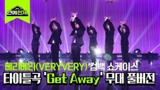 베리베리 (VERYVERY) 컴백 쇼케이스, 타이틀곡 'Get Away' 무대 풀버전