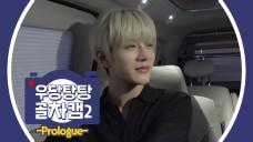 "Golden Child(골든차일드) ""우당탕탕 골차캠2' Prologue"