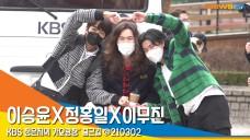 [뉴스엔TV] 싱어게인 이승윤X정홍일X이무진, '빛나는 TOP3' (라디오출근길)
