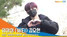 [뉴스엔TV] 위아이 (WEi) 김요한, '화면 가득 찬 잘생김' (유희열의스케치북)