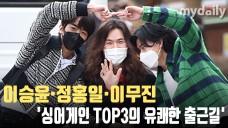 [이승윤X정홍일X이무진] '싱어게인 TOP3의 유쾌한 출근길'