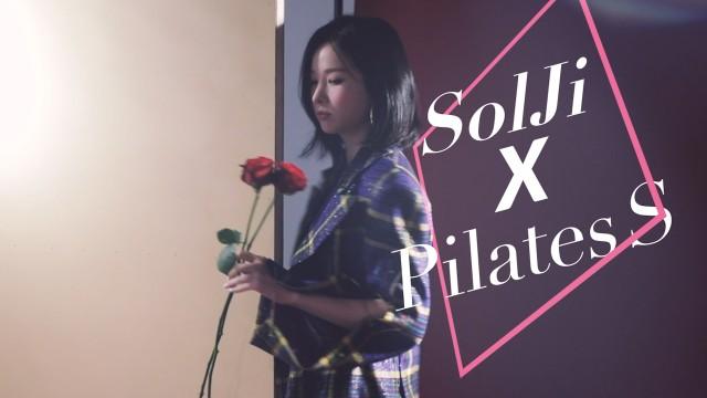 [솔지] '필라테스 S' 2월호 Fashion Film🎞