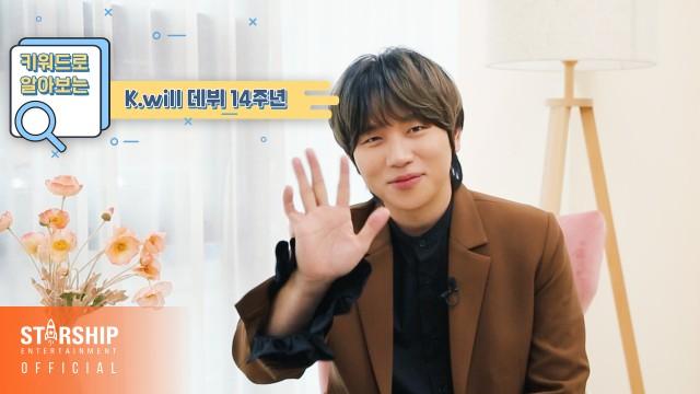 """[Special Clip] 케이윌(K.will) - 키워드로 알아보는 """"K.will 데뷔 14주년"""""""