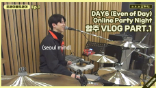 [Helping Dowoon] Ep.1 Gangwon-do Online Party Jamming VLOG PART.1