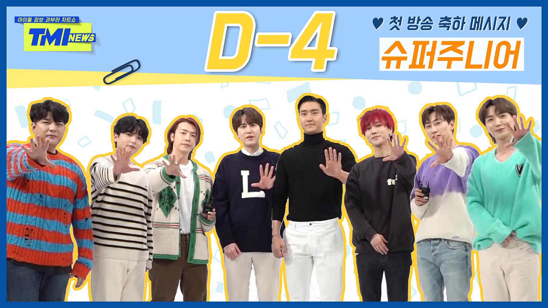 [TMI NEWS] '첫방 D-4' 축하 메시지♥ from.슈퍼주니어