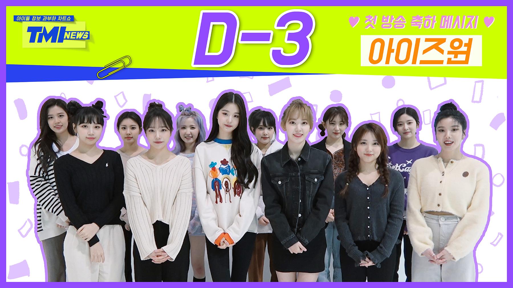 [TMI NEWS] '첫방 D-3' 축하 메시지♥ from.아이즈원