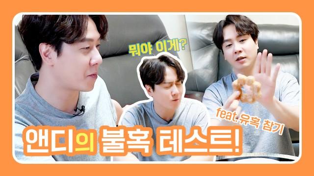 [●앤디REC] 앤디의 불혹 테스트!(feat.유혹 참기)