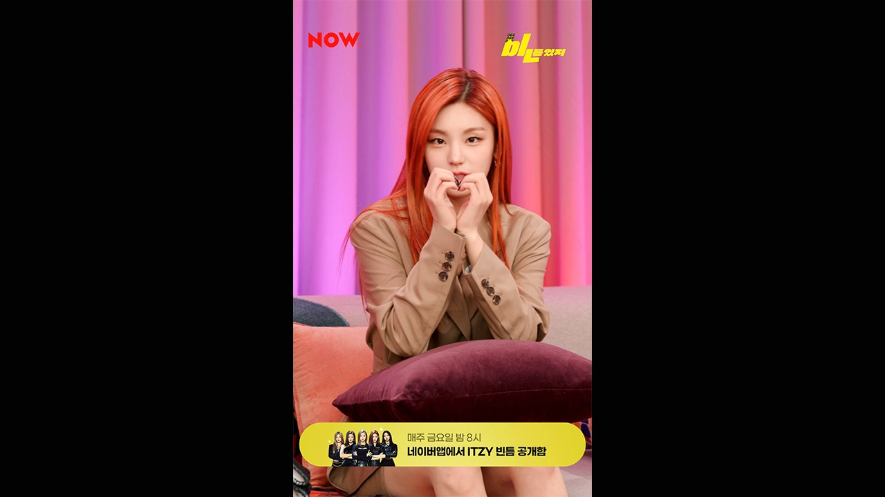 """ITZY(있지) """"bㅣㄴ틈있지"""" EP.10 (FULL Ver.)"""