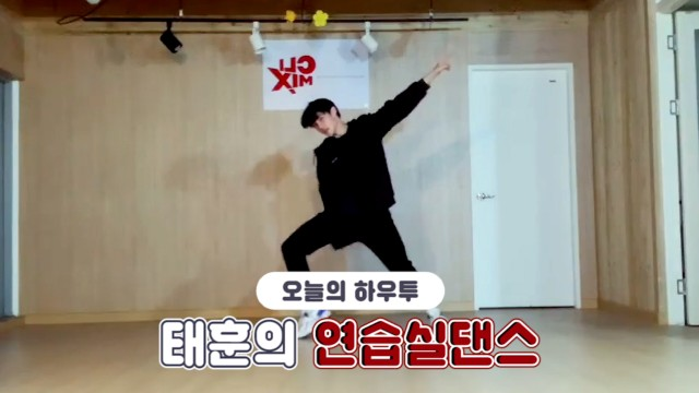 [VPICK! HOW TO in V] 클라이믹스 보이그룹 태훈의 연습실댄스❤️ (HOW TO DANCE TAEHOON's dance practice)