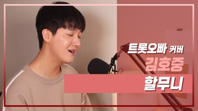 [트로트 커버] 할무니- 하동근 (원곡: 김호중)
