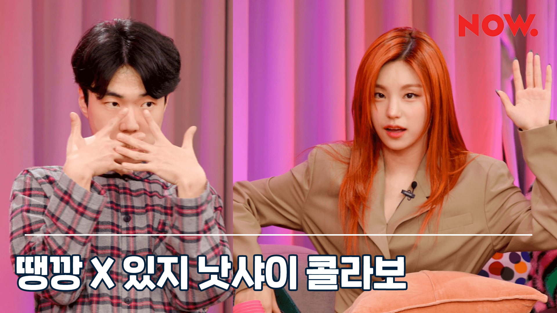 """ITZY(있지) """"bㅣㄴ틈있지"""" EP.10 Highlight : dancekang X ITZY We are Not Shy!"""