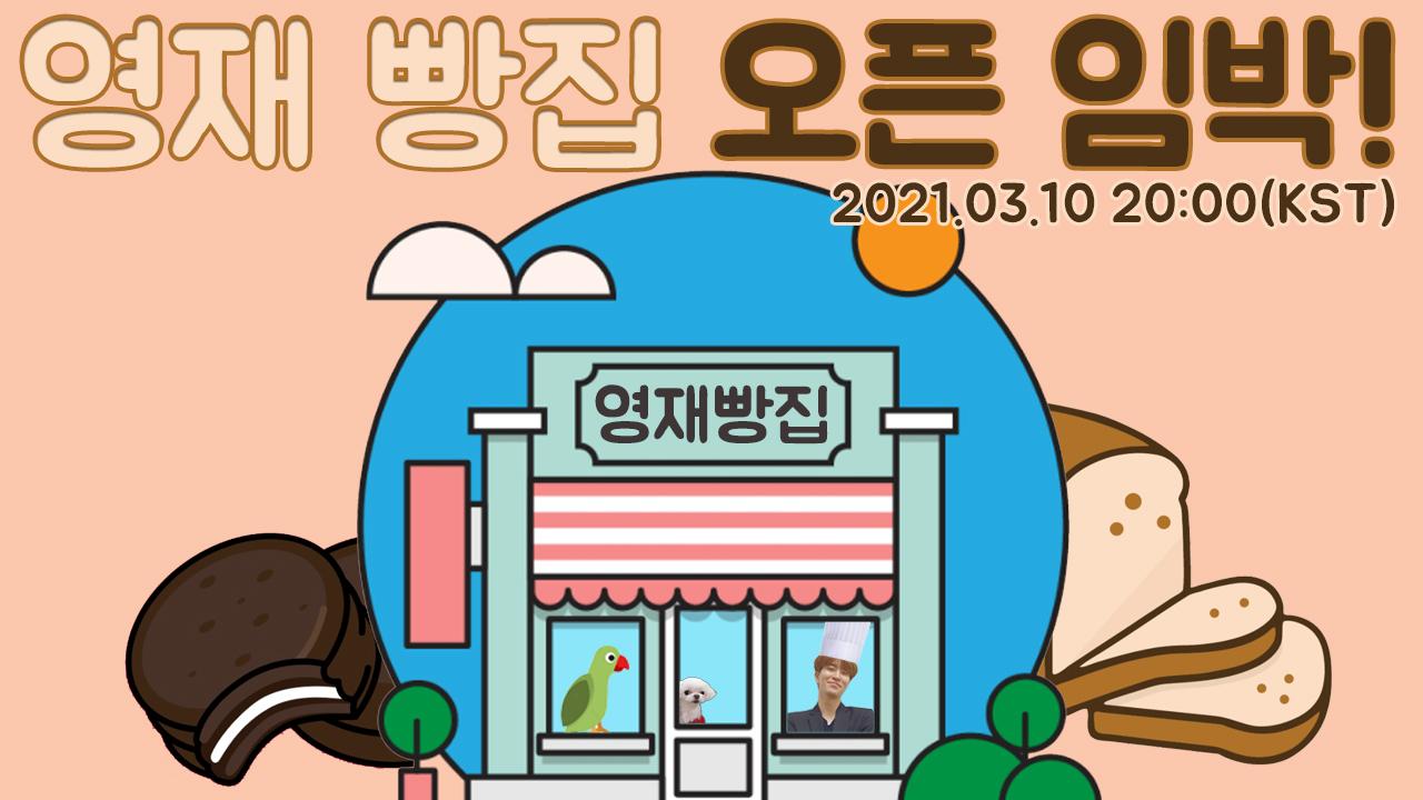 영재 빵집 오픈 임박!