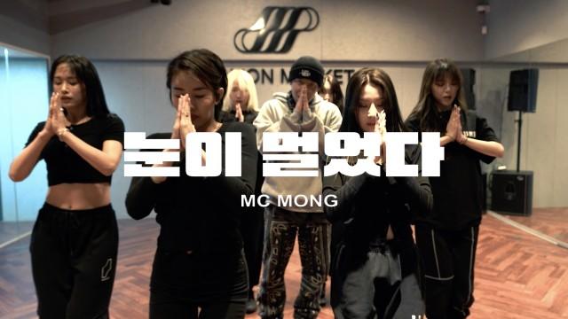 MC MONG MC몽 '눈이 멀었다 Blind' Performance practice