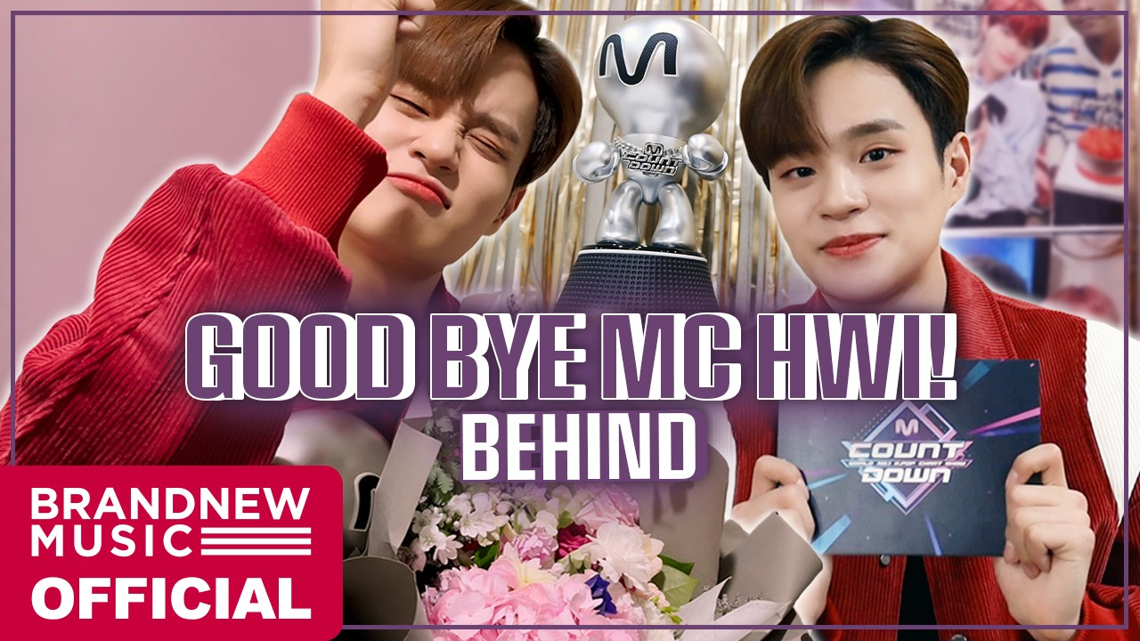 [예삐소드] GOOD BYE MC HWI BEHIND