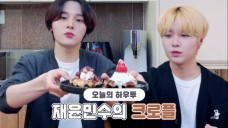 [VPICK! HOW TO in V] HOW TO COOK JAEYUN&MINSU's croiffle🥐