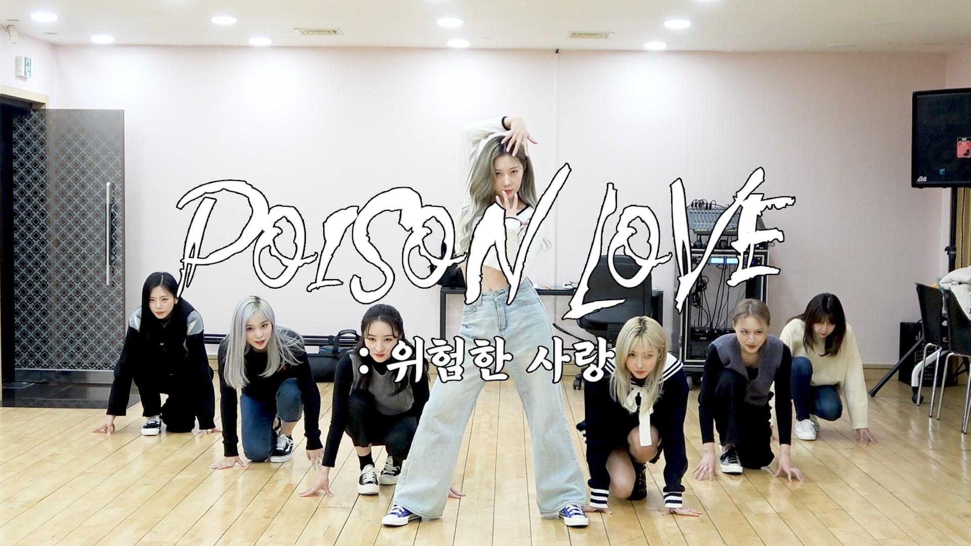 [Special Clip] Dreamcatcher(드림캐쳐) 'Poison Love' 자체 제작 MV