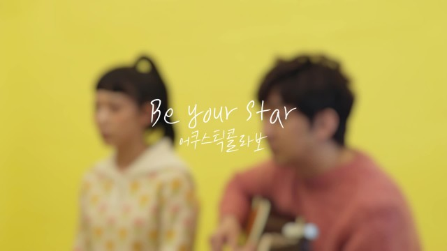 Be your star by 어쿠스틱콜라보 (Acoustic Collabo)