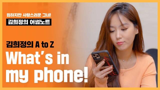 휴대폰 최초 공개!✨ 김희정의 What's in my phone!📱(+사진 보정, 쇼핑 추천 어플)