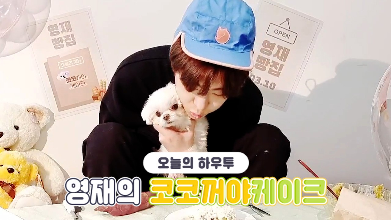 [VPICK! HOW TO in V] 영재의 코코꺼야케이크🎂 (HOW TO MAKE YOUNGJAE's COCO birthday cake)