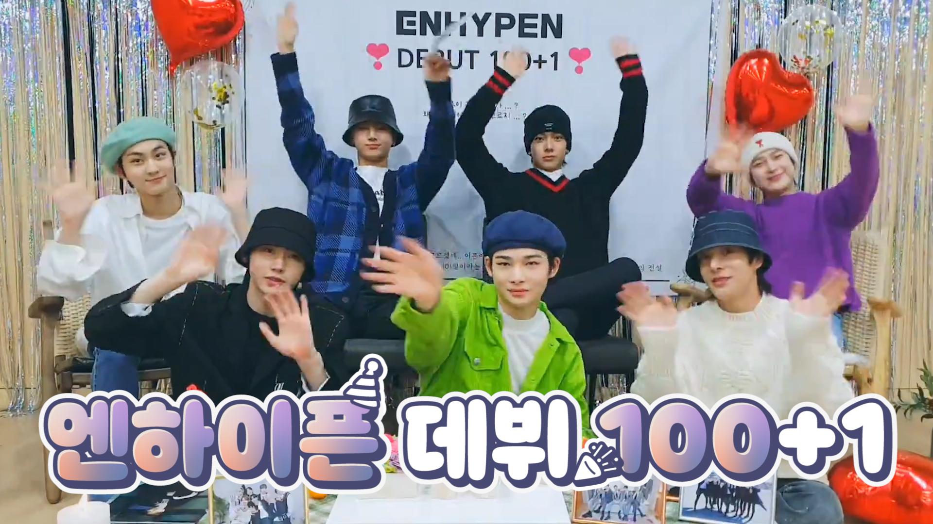 [ENHYPEN] 울하이픈이랑 함께하는 매일매일이 기념일이라구요❣️💐 (ENHYPEN's 100th day anniversary V!)