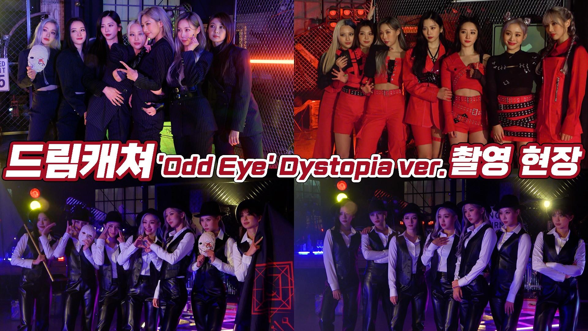 [Dreamcatcher's Note] 'Odd Eye' (Dystopia ver.) 촬영 현장