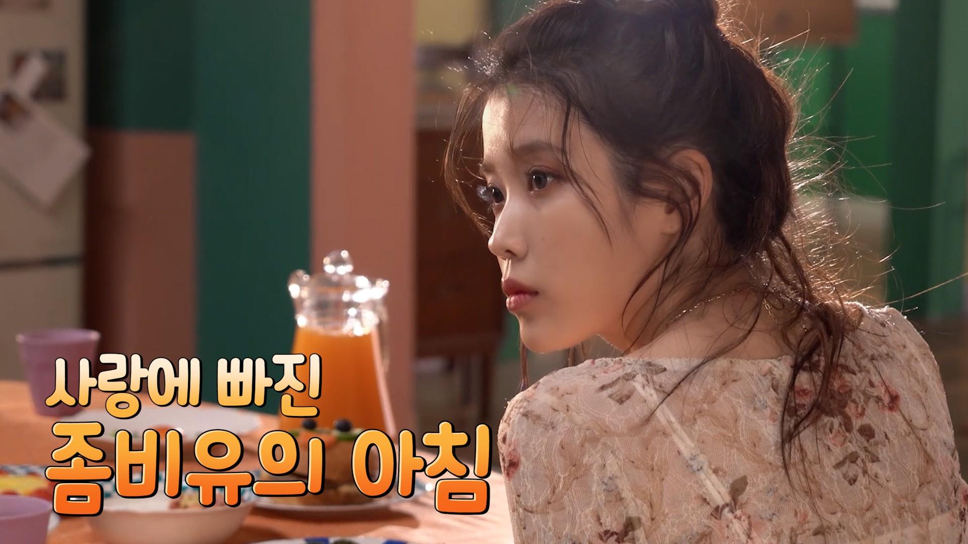 [IU TV] 사랑에 빠진 좀비유의 아침