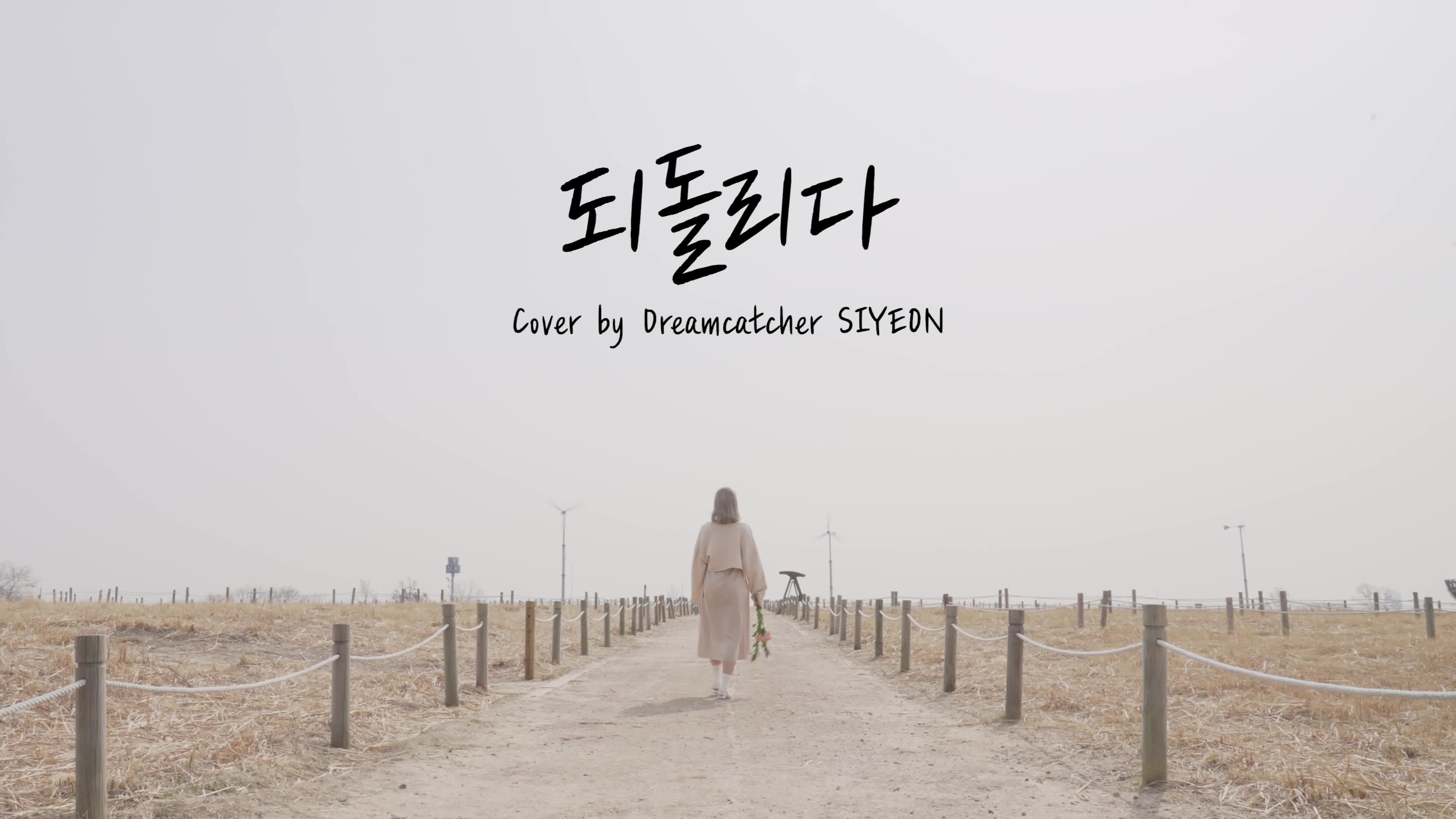[Special Clip] Dreamcatcher(드림캐쳐) 시연 '되돌리다'