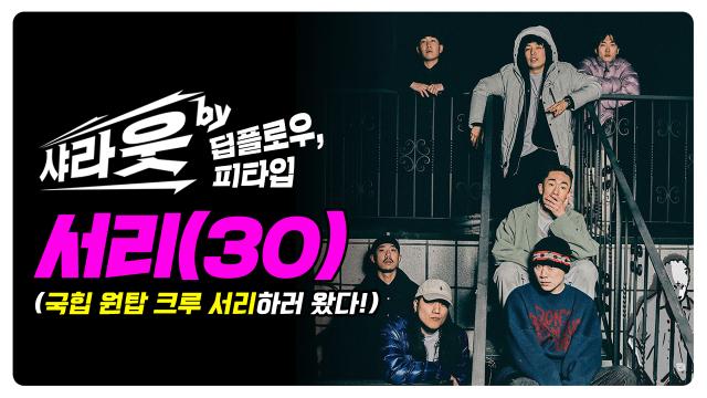 쿤디판다와 손 심바가 함께 활동하는 한국의 우탱클랜! / [샤라웃] 서리 (30)