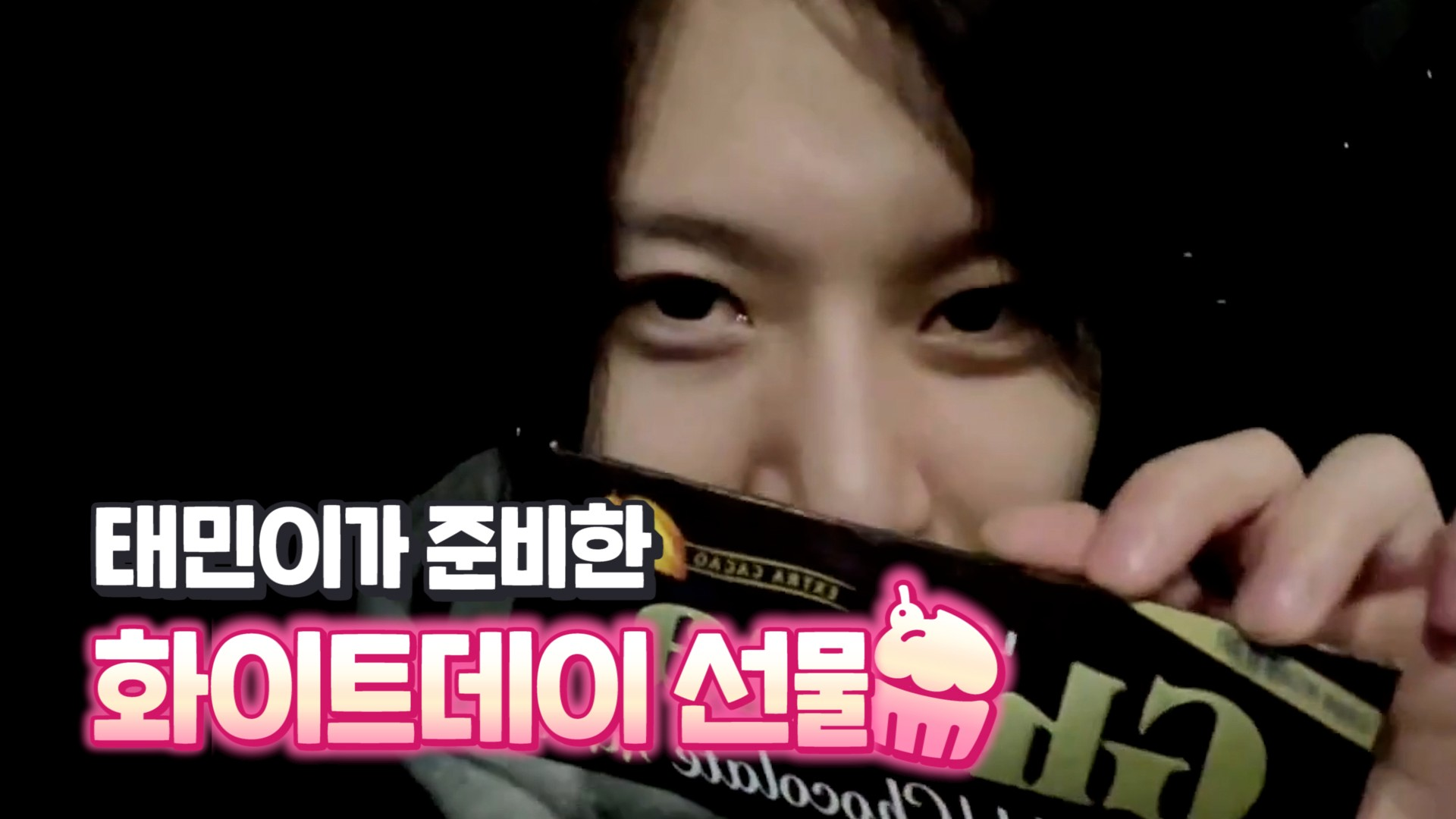 [SHINee] 존재가 선물인 탬니가 준비한 화이트데이 선물🍫💝 (TAEMIN giving chocolate as a gift)