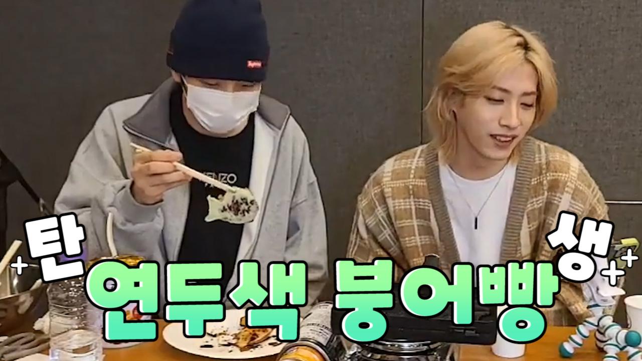 [ONEUS] 세계최초 식욕억제 붕어빵의 탄생(feat.요리조리) (XION cooking Bungeoppang)