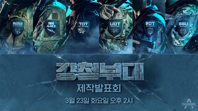 채널A '강철부대' 온라인 제작발표회