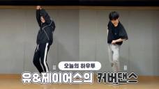 [VPICK! HOW TO in V] HOW TO DANCE U&J-US's cover dance🐿🐶