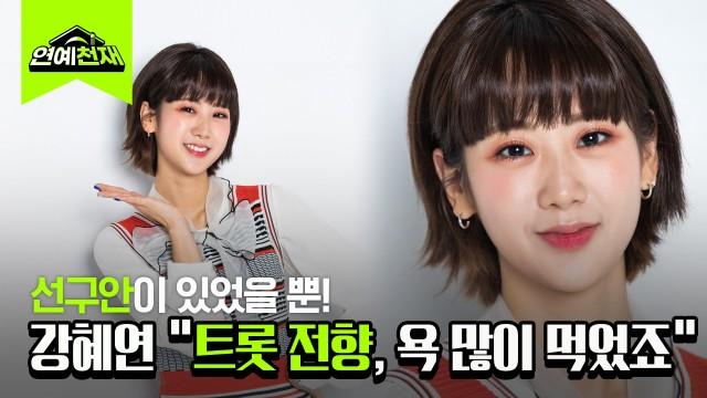 """'선구안이 있었을 뿐' 강혜연, 아이돌의 트롯 전향 """"욕 많이 먹었죠"""""""