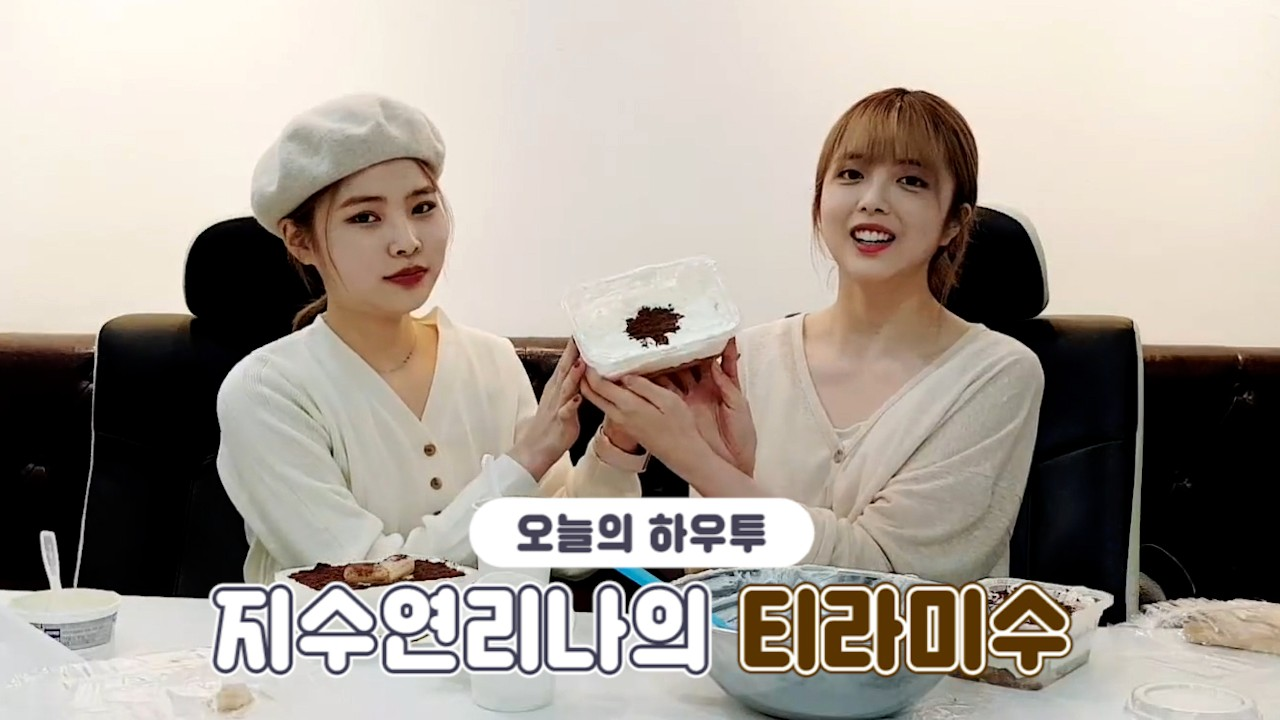 [VPICK! HOW TO in V] 지수연&리나의 티라미수🍰☕️(HOW TO COOK JiSuyeon&Rina's tiramisu)