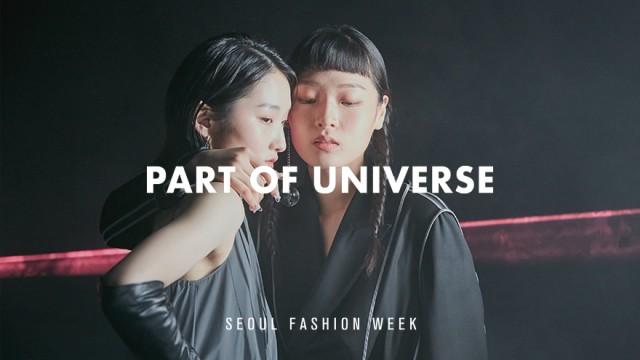 파트오브유니버스(PART OF UNIVERSE) | Fall/Winter 2021 | 서울패션위크(SEOUL FASHION WEEK)