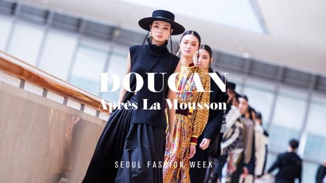 두칸(doucan) | Fall/Winter 2021 | 서울패션위크(SEOUL FASHION WEEK)