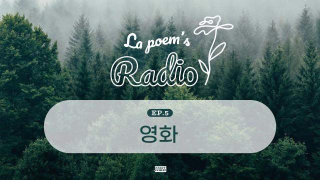 📻라포엠 라디오 EP.05