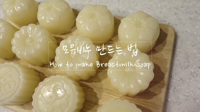 모유비누 만드는법! 초간단 레시피breastmilk soap