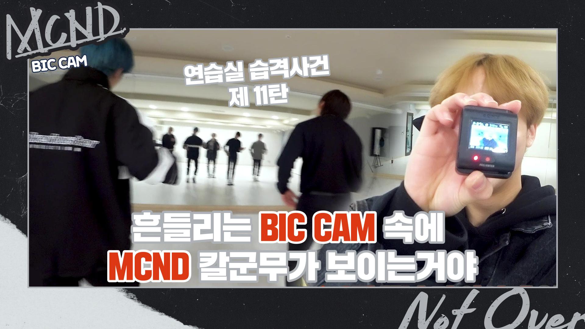 [Let's Play MCND] M-HINDㅣ흔들리는 BIC CAM 속에 MCND 칼군무가 보이는거야 ㅣ연습실 습격사건 제 11탄!