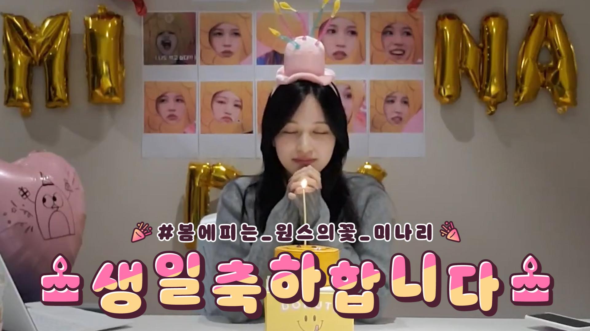 [TWICE] 🌸봄날의 크리스마스🎄같은 해피 미나 데이🐧(HAPPY MINA DAY!)