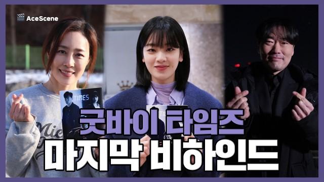 이주영,문정희,유성주, '타임즈' 마지막 촬영 현장 비하인드★