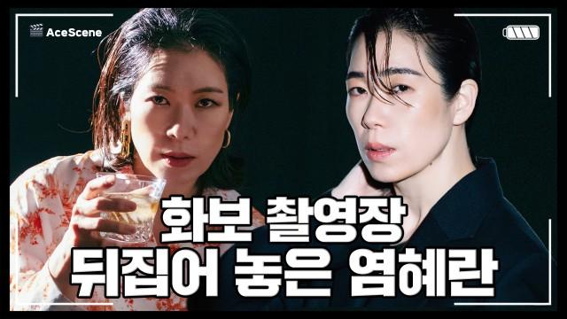 염혜란, '아레나&마리끌레르' 화보 촬영 현장 비하인드★
