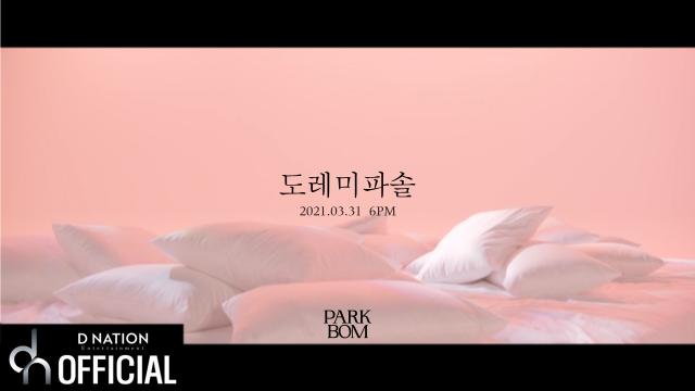 박봄(Park Bom) - 도레미파솔 (Do Re Mi Fa Sol) (feat.창모(CHANGMO)) M/V Teaser 1