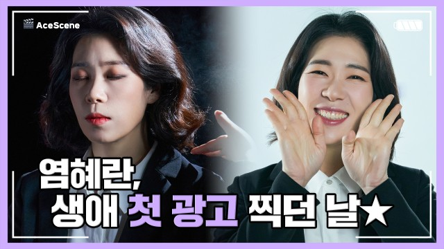 염혜란, '다이슨' 광고 촬영 현장 비하인드★