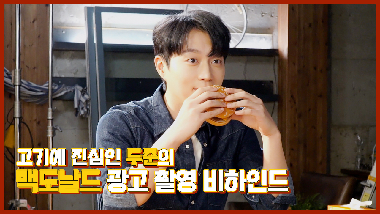 [Behind] 윤두준 (YOON DU JUN) - 맥도날드 광고 촬영 비하인드