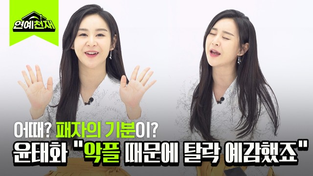 """'미스트롯2' 윤태화, 홍지윤에게 했던 말로 받은 악플 """"탈락 예감했죠"""""""